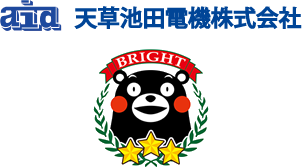 天草池田電機株式会社
